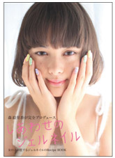malva nail book