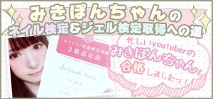 みきぽんちゃんネイル検定への道