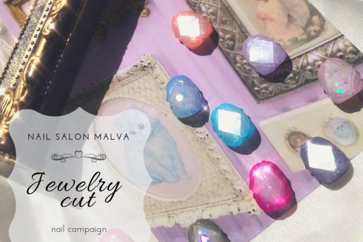 宝石ネイルキャンペーン