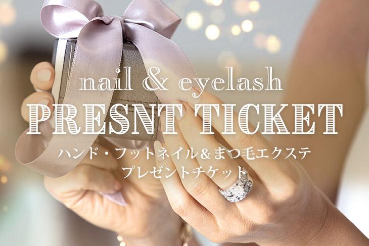 nail & eyelash PRESNT TICKET ハンド・フットネイル&まつ毛エクステ プレゼントチケット